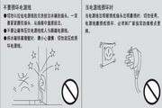 海尔变频冰箱白马王子BCD-198BSC型说明书