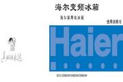 海尔变频冰箱白马王子BCD-289BSW型说明书