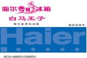 海尔变频冰箱白马王子BCD-188BSV型说明书