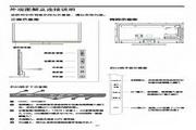 TCL王牌L42F3290B液晶彩电使用说明书