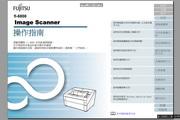 富士通fi-6800扫描仪说明书