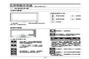TCL王牌L46E5000-3D液晶彩电使用说明书
