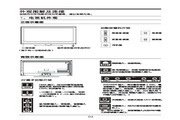 TCL王牌L42E4310-3D液晶彩电使用说明书