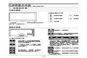 TCL王牌L46E5210-3D液晶彩电使用说明书