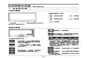 TCL王牌L32E4370-3D液晶彩电使用说明书