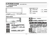 TCL王牌L42F3350-3D液晶彩电使用说明书