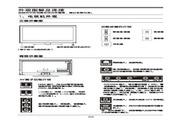 TCL王牌L42E4370-3D液晶彩电使用说明书