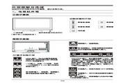 TCL王牌L42E4350-3D液晶彩电使用说明书