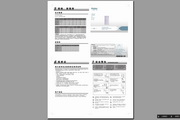 海尔SCD-229C电冰柜使用说明书