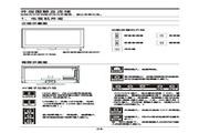 TCL王牌L43E5090-3D液晶彩电使用说明书