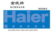 海尔冰箱BCD-186YH/A型说明书