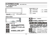 TCL王牌L50E5020-3D液晶彩电使用说明书