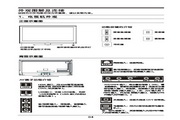 TCL王牌L50E5010-3D液晶彩电使用说明书