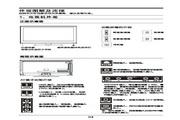 TCL王牌L48E5010-3D液晶彩电使用说明书