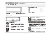 TCL王牌L46E5010-3D液晶彩电使用说明书