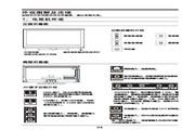 TCL王牌L39E5010-3D液晶彩电使用说明书