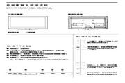 TCL王牌L43F3370-3D液晶彩电使用说明书