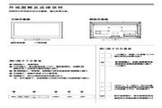 TCL王牌L43F3320-3D液晶彩电使用说明书