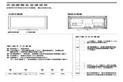 TCL王牌L48F3320-3D液晶彩电使用说明书