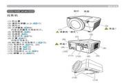 富可视IN5544c投影机说明书