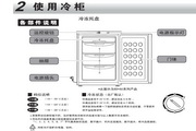 海尔BD-92BD电冰柜使用说明书