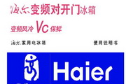 海尔冰箱BCD-551WYJ/L型说明书