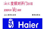 海尔冰箱BCD-550WYJ/H型说明书