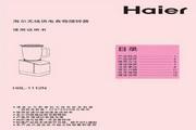 海尔HBL-1112N无尾搅拌机说明书