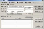 AOFAX企业型传真软件客户端 60.1206