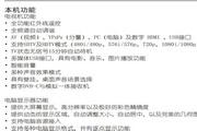 TCL王牌L43E5050A-3D液晶彩电使用说明书