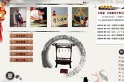 中国风网页模板psd分层素材