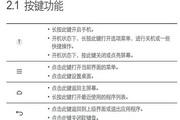华为G525手机说明书