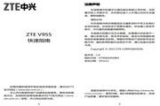 中兴ZTE V955手机说明书