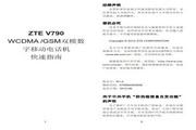 中兴ZTE V790手机说明书