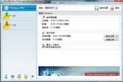 攀普智能加密备份软件 6.15