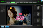 魅影TV 2.60