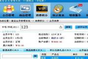 嘉宝会员管理软件系统 2.10.13.0_2.07.27.0