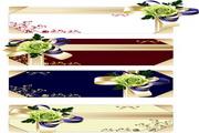 花朵丝带礼品卡矢量图