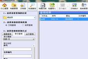 档案管理系统 2.8.6