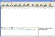 远程屏幕监控大师 2.3