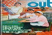 OUT电子杂志 vol.12 工人最光荣