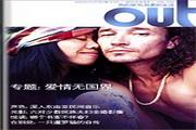 OUT电子杂志 vol.10 爱情无国界 1.0