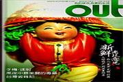 OUT电子杂志 vol.9 新鲜老玩意