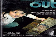 OUT电子杂志 vol.8 二手生活