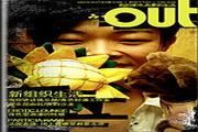 OUT电子杂志 vol.3 新组织生活