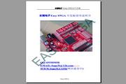 Easy-fpga开发板使用说明书
