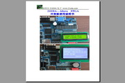 EP2C5T144-FPGA开发板使用说明书