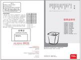TCL XQB80-111SZ波轮洗衣机使用说明书