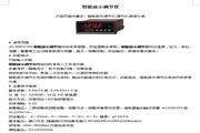 杰达JD-XMTA100-DB0X2S智能显示调节仪说明书