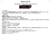 杰达JD-XMTA100-DB4X4RV24W智能显示调节仪说明书 官方版